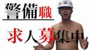 株式会社ヘルメス 栄町(東京)エリアのアルバイト・バイト・パート求人情報詳細