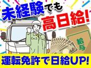 【10】株式会社コクエー 多摩営業所 (東京都稲城市エリア)の求人画像