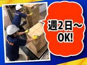株式会社アットライン 横浜DC_02のアルバイト・バイト・パート求人情報詳細