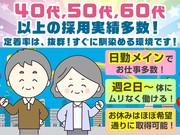 【1530-21】ジョイント警備保障 朝霞のアルバイト・バイト・パート求人情報詳細