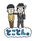 【派遣】☆きれいな職場でのお仕事です!☆商品の品出し作業 :釧路市