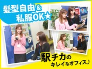 ☆髪型自由・私服OK☆駅チカのキレイなオフィス♪