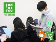 ベスト個別学院 栗生教室のアルバイト・バイト・パート求人情報詳細