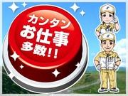 トランコムSC株式会社_小山営業所(0000-9999)のアルバイト・バイト・パート求人情報詳細