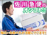 佐川急便株式会社 前橋営業所(荷受け・給油)のアルバイト・バイト・パート求人情報詳細