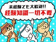 株式会社アスタリスク 駅前大通エリアのアルバイト・バイト・パート求人情報詳細