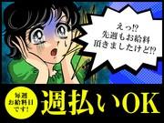 シンテイ警備株式会社 埼玉支社 川口エリア/A3203200103のアルバイト・バイト・パート求人情報詳細