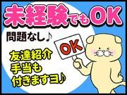 株式会社パットコーポレーション 川口エリア/nak-kgのアルバイト・バイト・パート求人情報詳細