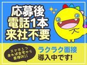株式会社アクロスサポート/東松戸駅のアルバイト・バイト・パート求人情報詳細