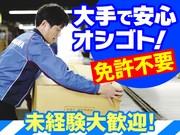 佐川急便株式会社 福知山営業所(物流加工)のアルバイト・バイト・パート求人情報詳細