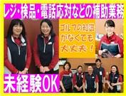 二木ゴルフ(三鷹店)のアルバイト・バイト・パート求人情報詳細
