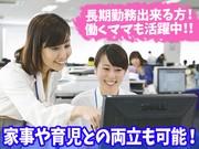 佐川急便株式会社 横浜営業所(一般事務)のアルバイト・バイト・パート求人情報詳細