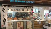 MIKAWA FOREST NEOPASA 岡崎店のアルバイト・バイト・パート求人情報詳細