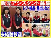 二木ゴルフ 三鷹店のアルバイト・バイト・パート求人情報詳細