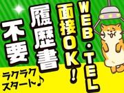 株式会社トーコー横浜支店 海老名エリアの求人画像