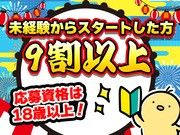 シンテイ警備株式会社 熊谷支社 行田市2エリア/A3203200121のアルバイト・バイト・パート求人情報詳細