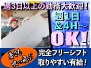 高収入\日払い×交通費全額+賞与2ヶ月ごと!/18~39歳の男性...