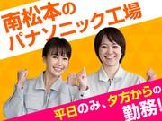 パーソルファクトリーパートナーズ株式会社 ◆東証一部上場グループ会社◆のアルバイト・バイト・パート求人情報詳細