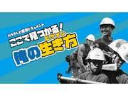 ≪足場組立・解体staff≫未経験OK!週払いOK!勤務曜日自由!