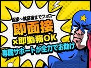 株式会社アスタリスク 大清水エリアの求人画像