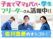 佐川急便株式会社 袋井営業所(軽四ドライバー)のアルバイト・バイト・パート求人情報詳細