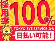 株式会社TOKYO EYE SERVICE(北千住エリア)のアルバイト・バイト・パート求人情報詳細