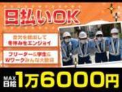 【08】株式会社TAK(上野駅エリア)のアルバイト・バイト・パート求人情報詳細