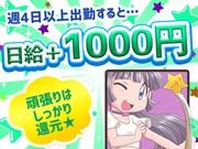 高収入GET\久々の登場/毎週お給料日♪研修と祝金で9万円も★未...