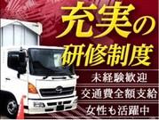 プラウド潮見BSC(定期運行便)夜勤のアルバイト・バイト・パート求人情報詳細