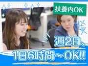 Winスクール梅田校(3)のアルバイト・バイト・パート求人情報詳細