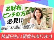 株式会社アプメス 上野エリアのアルバイト・バイト・パート求人情報詳細