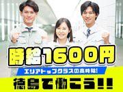 未経験も時給1,600円~!寮無料&日払いOK@電子部品製造オペ...