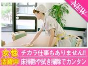 イオンディライト株式会社 (稲毛駅エリア)のアルバイト・バイト・パート求人情報詳細