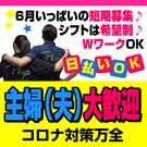 【アマゾン】短期募集!WワークOK!未経験から始めるカンタン作業!