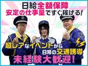 テイシン警備株式会社 足立支社 (亀有エリア1)のアルバイト・バイト・パート求人情報詳細