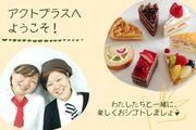 高時給MAX1500円<渋谷>大人気!「エシレ」バター&スイーツ販売♪