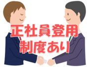 時給1500円\\入社祝金5万円//10万円ボーナスあり!男女活躍中!