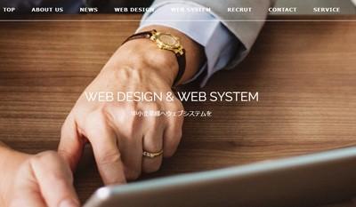 いろいろなWebサービスを開発提供しています。