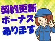 株式会社イカイ九州(1) 宮若市勤務 寮あり14のアルバイト・バイト・パート求人情報詳細
