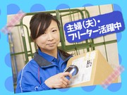 佐川急便株式会社 札幌営業所(仕分け)のアルバイト・バイト・パート求人情報詳細