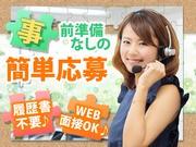 株式会社ホームラボ 新大阪コールセンター(大阪府吹田市エリア1)の求人画像