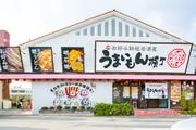 うまいもん横丁 姫路東店(キッチンスタッフ)(フリーター)のアルバイト・バイト・パート求人情報詳細