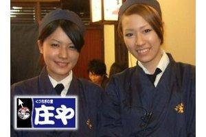 庄や 西新井駅前店・ホールスタッフ、キッチンスタッフのアルバイト・バイト詳細