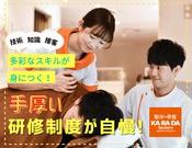 カラダファクトリー 大山店(正社員)のアルバイト・バイト・パート求人情報詳細