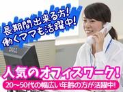 佐川急便株式会社 那須営業所(コールセンタースタッフ)のアルバイト・バイト・パート求人情報詳細