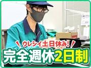 株式会社グリーンテック 四日市営業所/2107のアルバイト・バイト・パート求人情報詳細