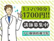 1コマ1700円 ~*個別指導塾の講師募集★事前研修で安心