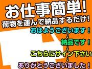 【AM6h・PM6h短時間】3t車コンビニ配送!週払いOK!週3...