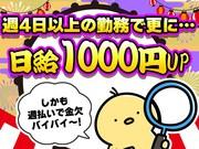 《池袋駅で呼びかけ》人々の健康を守る!\祝金6万円/週払い×未経...