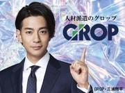 株式会社グロップ 仙台オフィス 下馬エリア/0061の求人画像